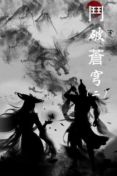 鬥破蒼穹(二)