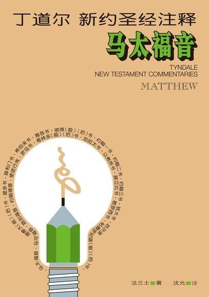 (简)丁道尔新约圣经注释——马太福音(数位典藏版)