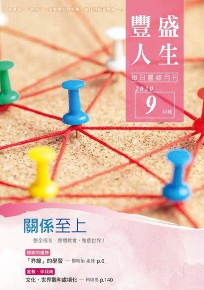豐盛人生靈修月刊【繁體版】2020年09月號