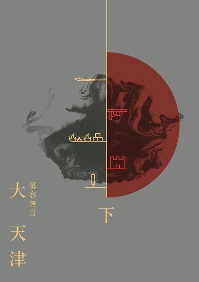 大天津(下)