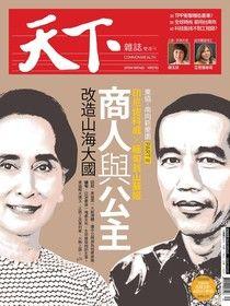 天下雜誌 第583期 2015/10/14