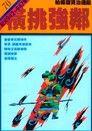 通鑑(70):橫挑強鄰