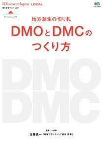 別冊Discover Japan LOCAL地方創生的王牌DMO與DMC的建立方式【日文版】