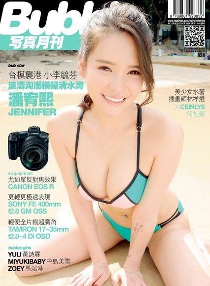 Bubble 寫真月刊 Issue080