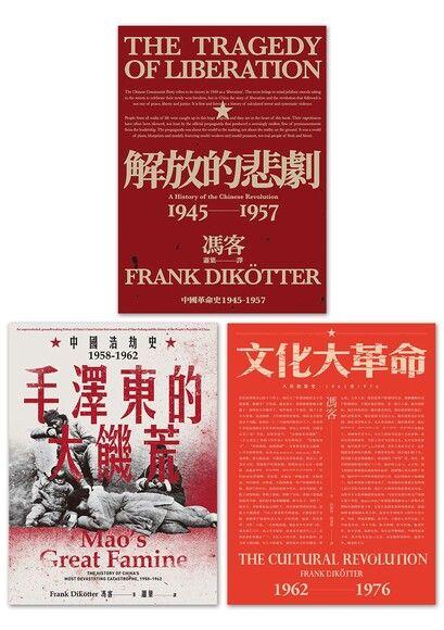 【當代中國史學家馮客三部曲典藏套書】:解放的悲劇、毛澤東的大饑荒、文化大革命