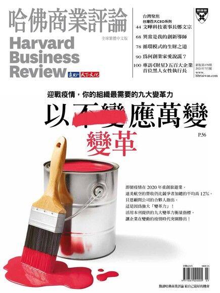哈佛商業評論全球繁體中文 07月號/2021 第179期