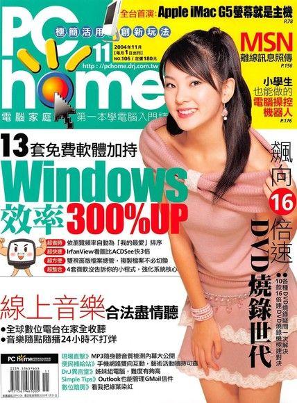 PC home 電腦家庭 11月號/2004 第106期