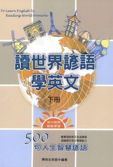 讀世界諺語學英文:500句人生智慧諺語(下)