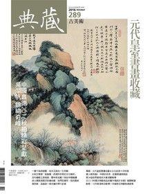 典藏古美術 10月號/2016 第289期
