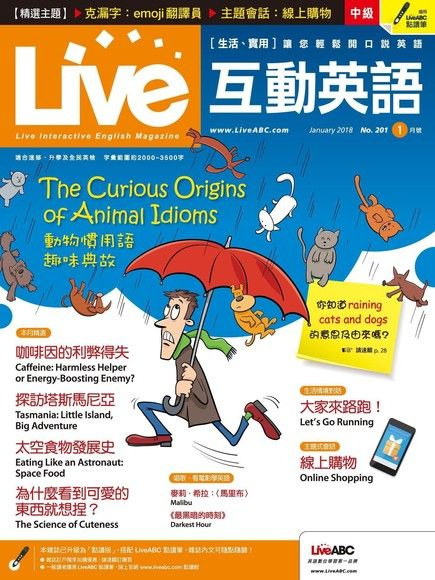 Live互動英語 01月號/2018 第201期