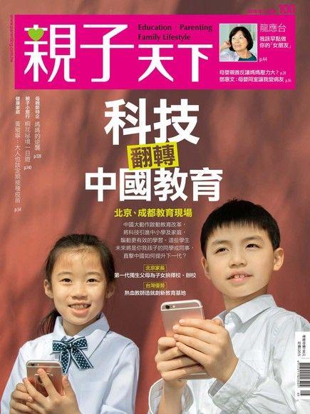 親子天下雜誌 05月號/2018 第100期