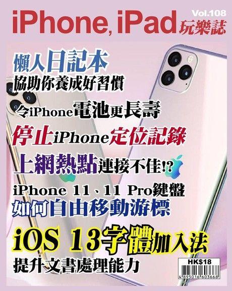 iPhone, iPad 玩樂誌 第108期