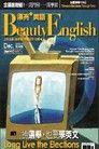 漂亮美語12月號/2010 拚選舉,也要學英文
