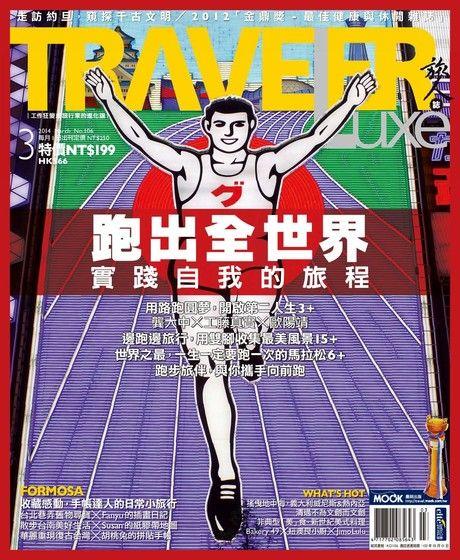 TRAVELER luxe旅人誌 03月號/2014 第106期