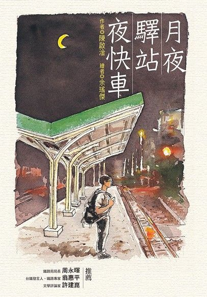 月夜.驛站.夜快車