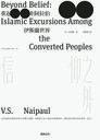 信仰之外:重返非阿拉伯伊斯蘭世界