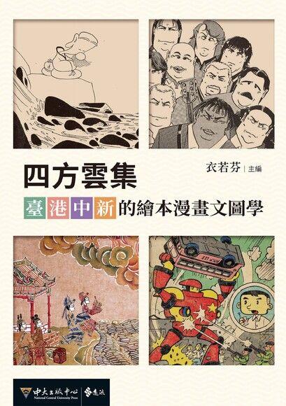 四方雲集:臺.港.中.新的繪本漫畫文圖學