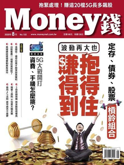 Money錢 08月號/2020 第155期