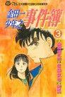 金田一少年之事件簿 (3)