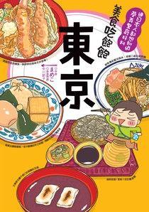 美食吃飽飽:東京