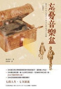 【电子书】忘憂音樂盒(試讀本)