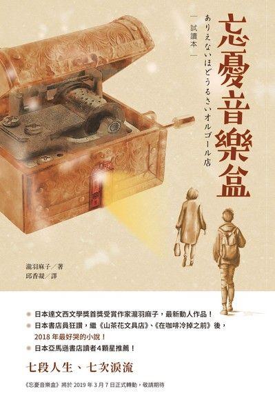 忘憂音樂盒(試讀本)