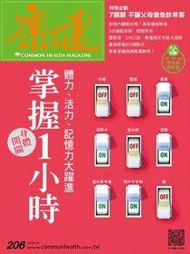 康健雜誌 01月號/2016 第206期