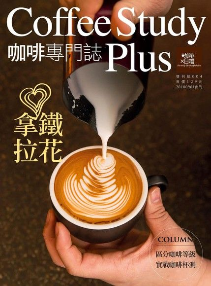 咖啡×日嚐【增刊號004期】