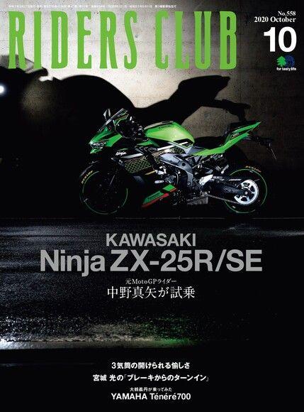 RIDERS CLUB 2020年10月號 No.558【日文版】