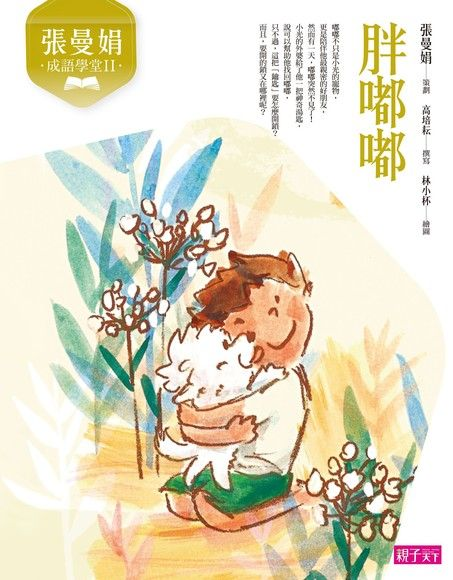 張曼娟成語學堂2:胖嘟嘟