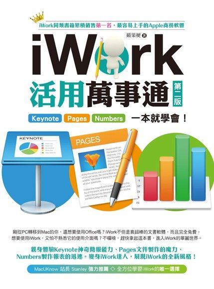 iWork活用萬事通:Keynote+Pages+Numbers一本就學會(第二版)