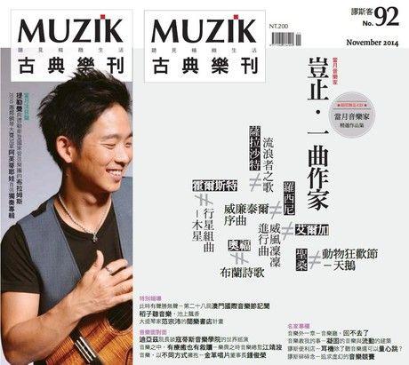 MUZIK古典樂刊 11月號/2014 第92期