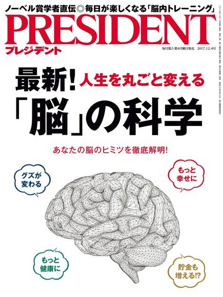 PRESIDENT 2017年12.4號 【日文版】