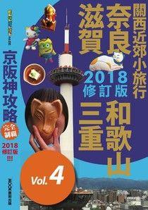 京阪神攻略完全制霸2018─關西近郊小旅行:奈良‧滋賀‧三重‧和歌山