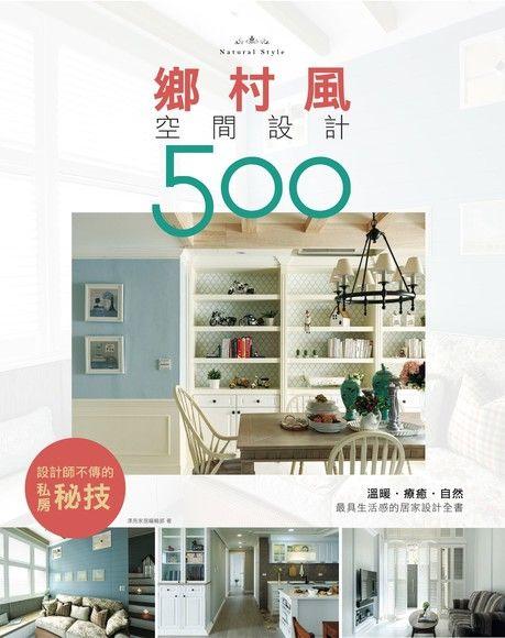 設計師不傳的私房秘技:鄉村風空間設計500