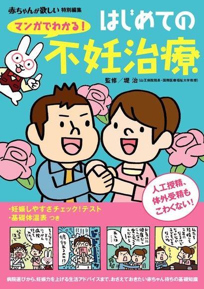 漫畫解說 首次的不孕症治療(日文書)