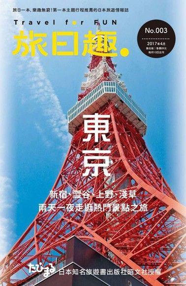 Travel for Fun 旅日趣:東京、新宿、澀谷、上野、淺草