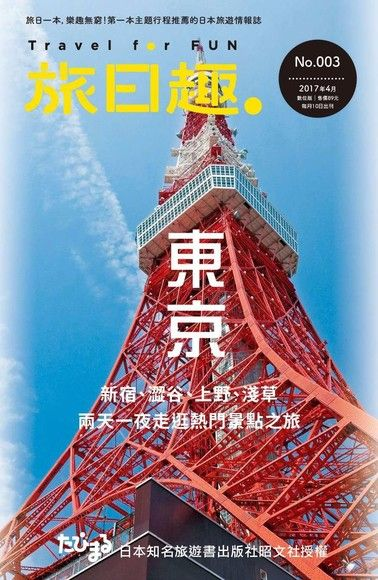 Travel for Fun 旅日趣:No.003