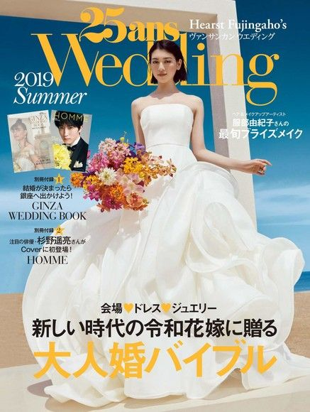 25ans Wedding 婚紗特集 2019年夏季號【日文版】