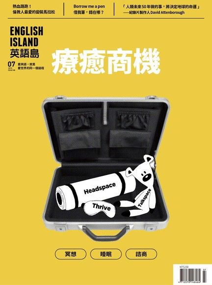 英語島 English Island 7月號/2019 第68期