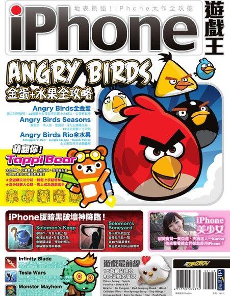 iPhone遊戲王