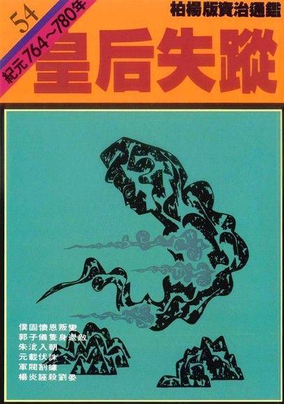 通鑑(54):皇后失蹤