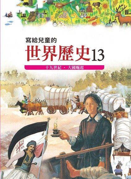 寫給兒童的世界歷史13——十九世紀.大國崛起