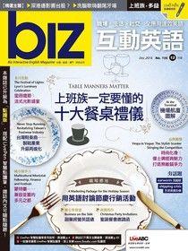 biz互動英語 12月號/2016 第156期