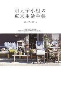 明太子小姐的東京生活手帳