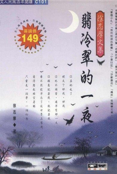 翡冷翠的一夜:徐志摩文集
