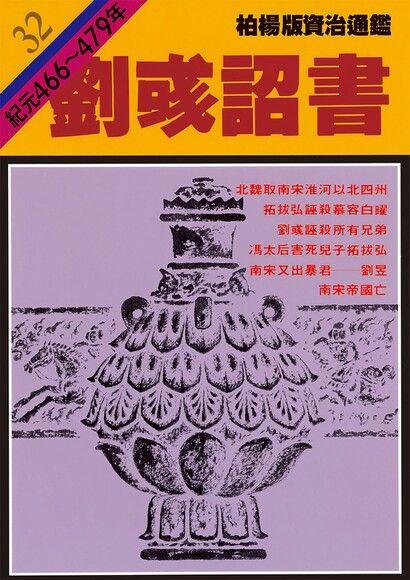 柏楊版資治通鑑第三十二冊:劉彧詔書