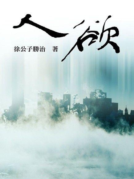 人欲(卷九)