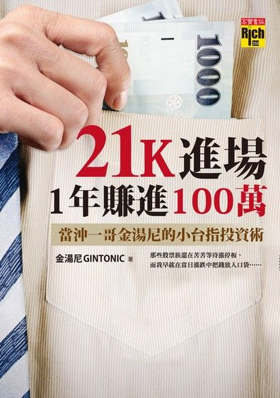 21K進場,1年賺進100萬