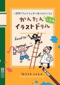 簡單插畫練習 上級篇(日文書)